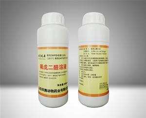 兽用消毒液(稀戊二醛溶液)